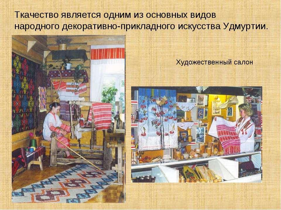 Ткачество является одним из основных видов народного декоративно-прикладного ...