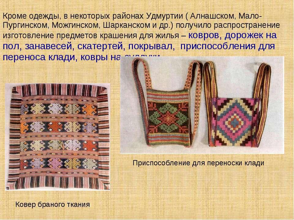 Ковер браного ткания Приспособление для переноски клади Кроме одежды, в некот...