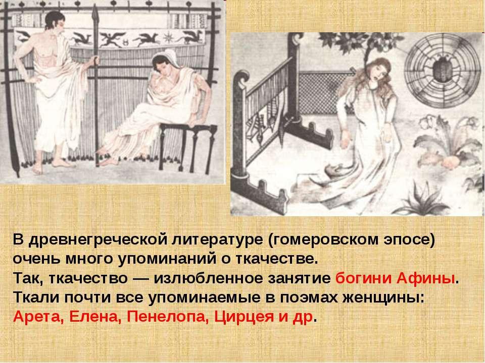 В древнегреческой литературе (гомеровском эпосе) очень много упоминаний о тка...