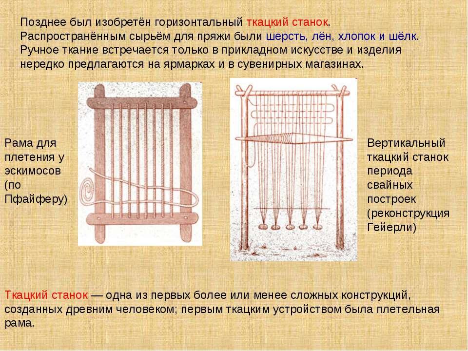 Почему одним из первых изобретений человека был ткацкий станок