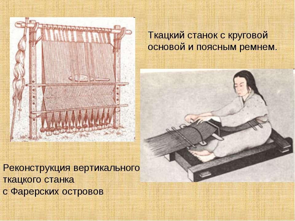 Реконструкция вертикального ткацкого станка с Фарерских островов Ткацкий стан...
