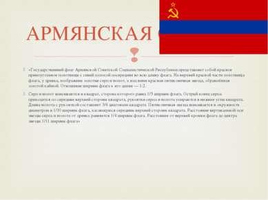 «Государственный флаг Армянской Советской Социалистической Республики предста...