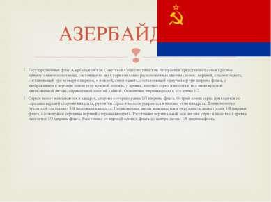 Государственный флаг Азербайджанской Советской Социалистической Республики пр...