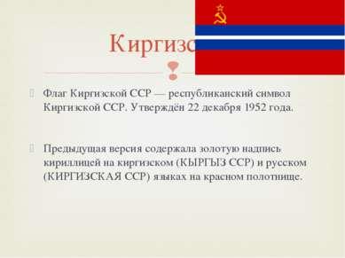Флаг Киргизской ССР — республиканский символ Киргизской ССР. Утверждён 22 дек...