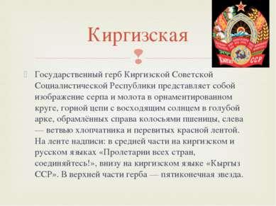 Государственный герб Киргизской Советской Социалистической Республики предста...