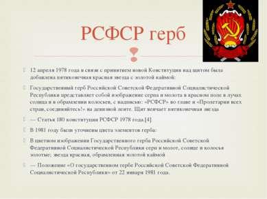 12 апреля 1978 года в связи с принятием новой Конституции над щитом была доба...