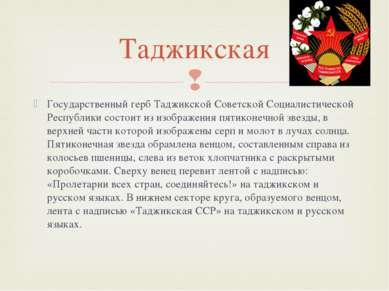 Государственный герб Таджикской Советской Социалистической Республики состоит...