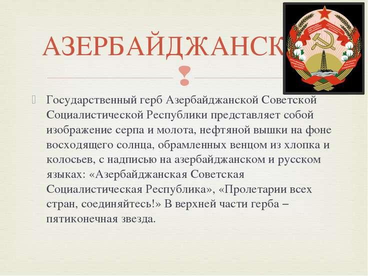 Государственный герб Азербайджанской Советской Социалистической Республики пр...