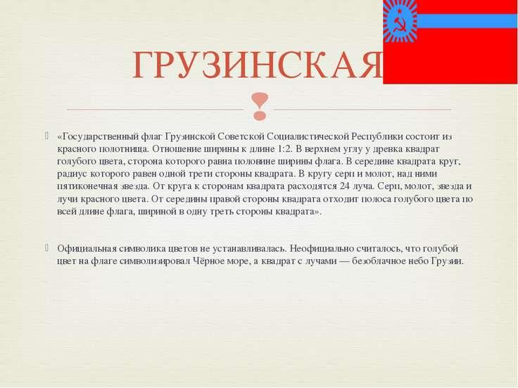 «Государственный флаг Грузинской Советской Социалистической Республики состои...