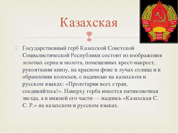Государственный герб Казахской Советской Социалистической Республики состоит ...