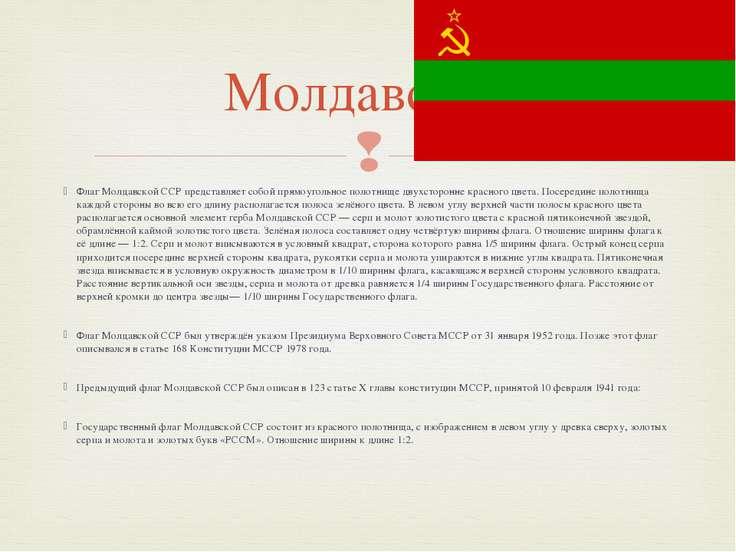 Флаг Молдавской ССР представляет собой прямоугольное полотнище двухсторонне к...