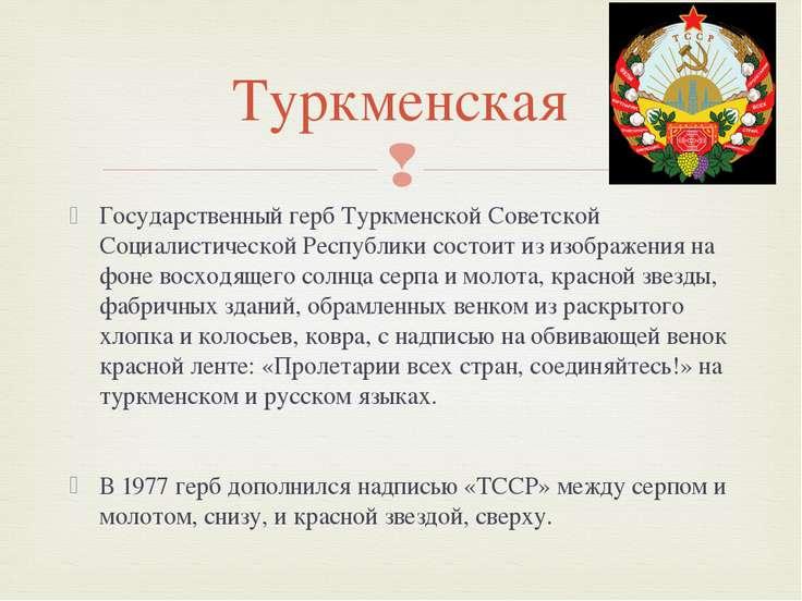Государственный герб Туркменской Советской Социалистической Республики состои...