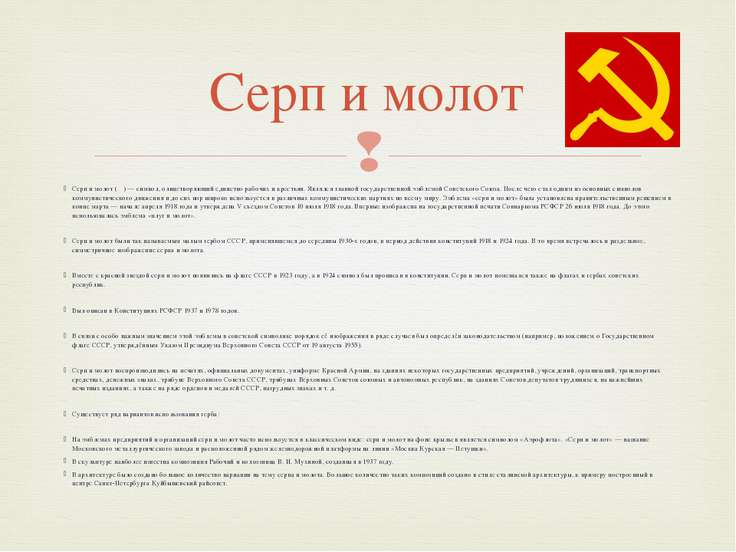 Серп и молот (☭) — символ, олицетворяющий единство рабочих и крестьян. Являлс...