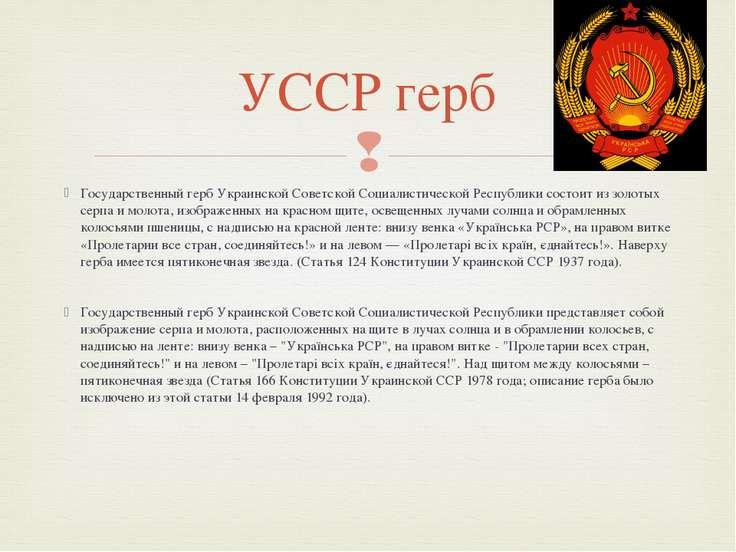 Государственный герб Украинской Советской Социалистической Республики состоит...