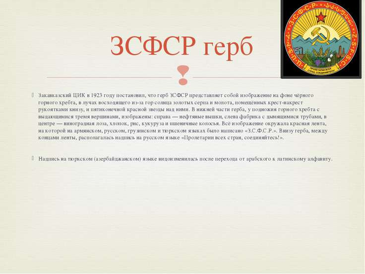 Закавказский ЦИК в 1923 году постановил, что герб ЗСФСР представляет собой из...