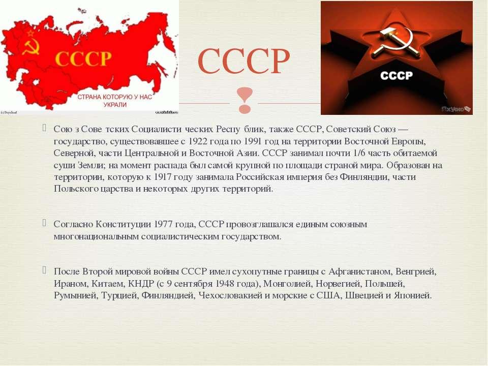 Сою з Сове тских Социалисти ческих Респу блик, также СССР, Советский Союз — г...