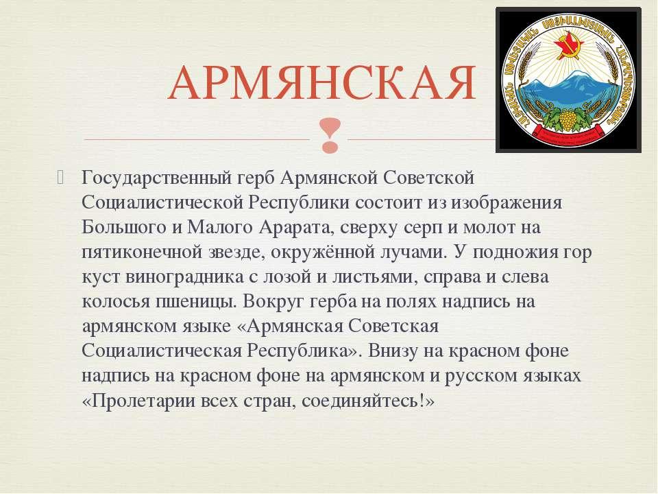 Государственный герб Армянской Советской Социалистической Республики состоит ...