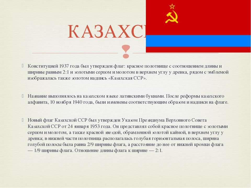Конституцией 1937 года был утвержден флаг: красное полотнище с соотношением д...