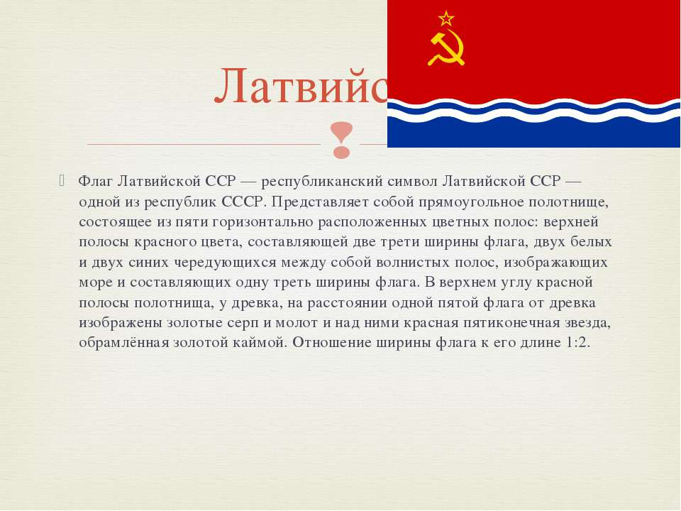 Флаг Латвийской ССР — республиканский символ Латвийской ССР — одной из респуб...