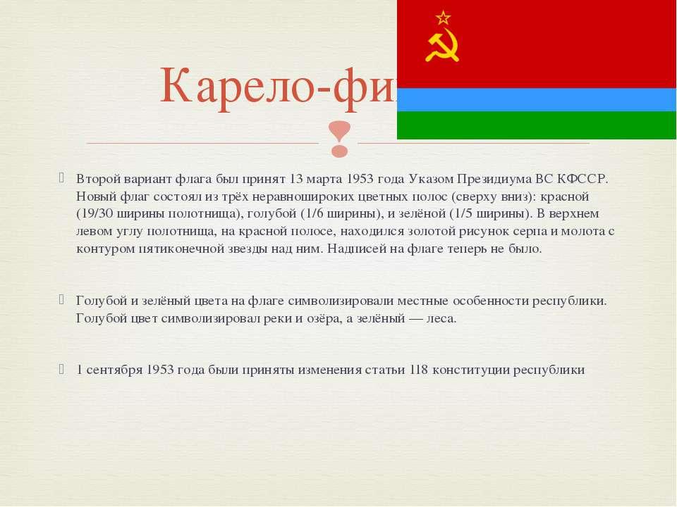 Второй вариант флага был принят 13 марта 1953 года Указом Президиума ВС КФССР...