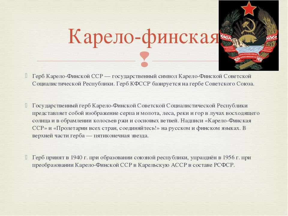 Герб Карело-Финской ССР — государственный символ Карело-Финской Советской Соц...