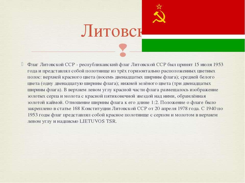 Флаг Литовской ССР - республиканский флаг Литовской ССР был принят 15 июля 19...