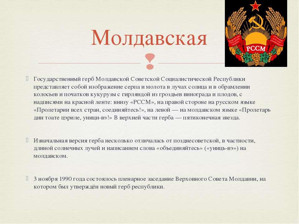 Государственный герб Молдавской Советской Социалистической Республики предста...