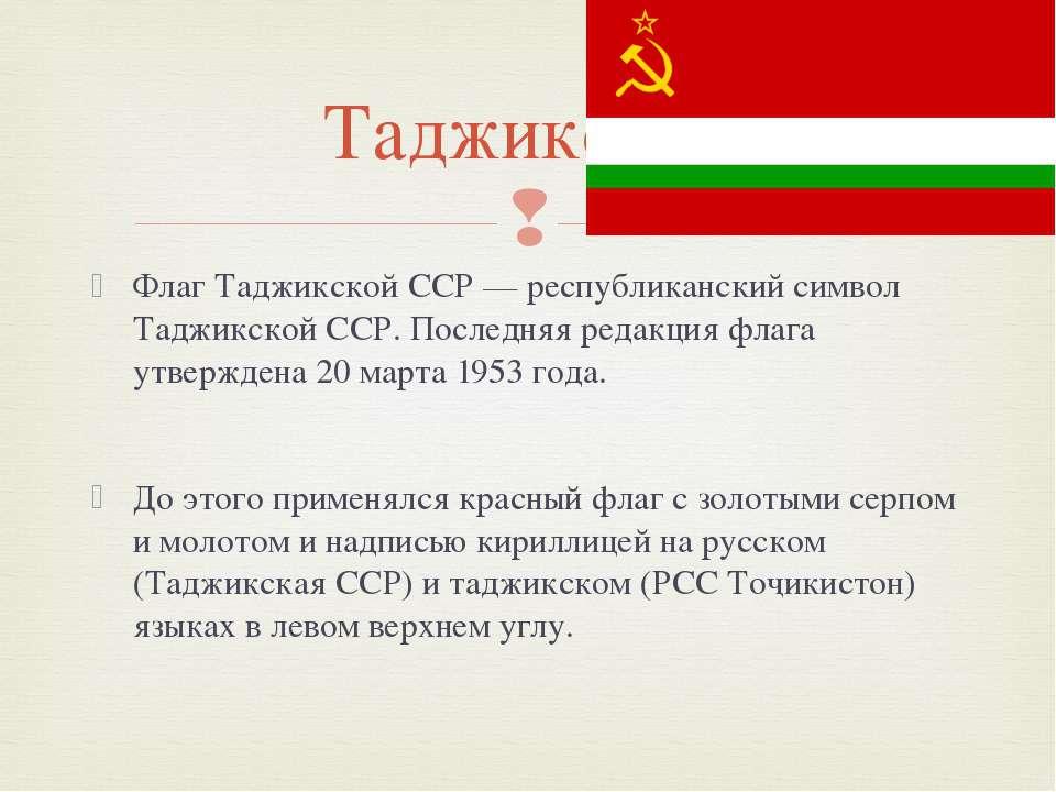 Флаг Таджикской ССР — республиканский символ Таджикской ССР. Последняя редакц...