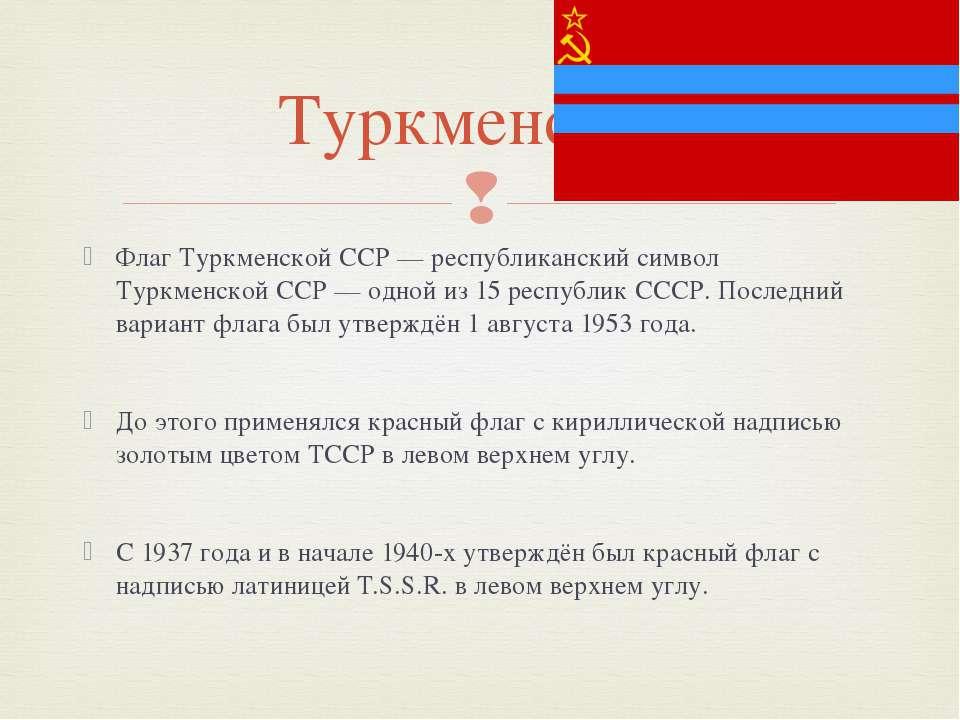 Флаг Туркменской ССР — республиканский символ Туркменской ССР — одной из 15 р...