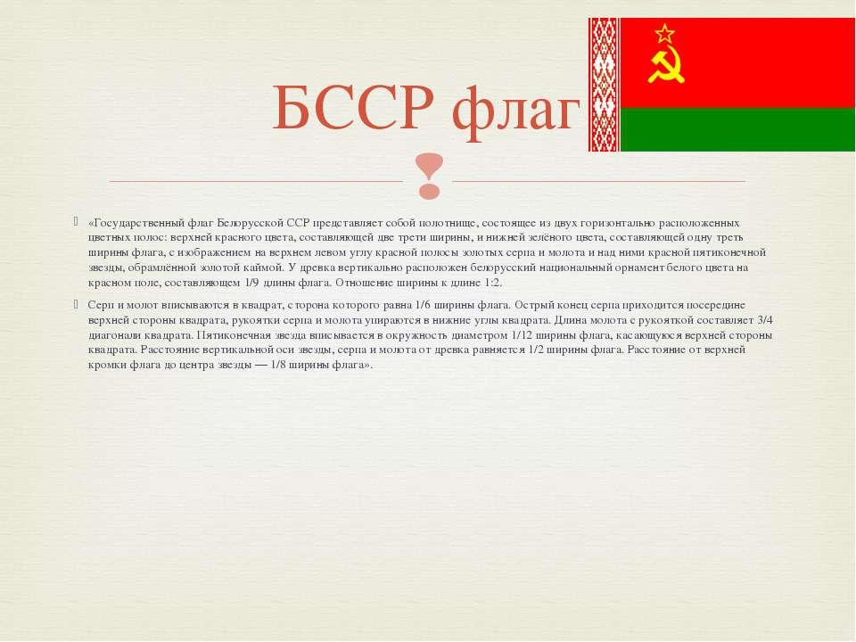 «Государственный флаг Белорусской ССР представляет собой полотнище, состоящее...