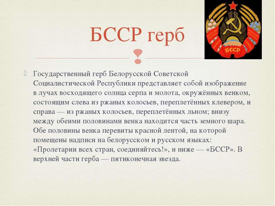 Государственный герб Белорусской Советской Социалистической Республики предст...