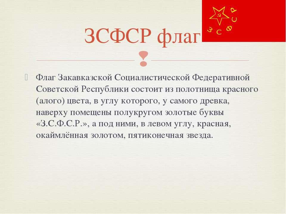 Флаг Закавказской Социалистической Федеративной Советской Республики состоит ...