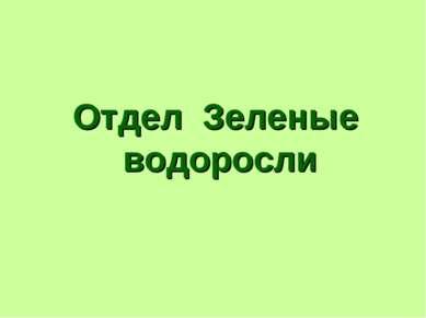 Отдел Зеленые водоросли
