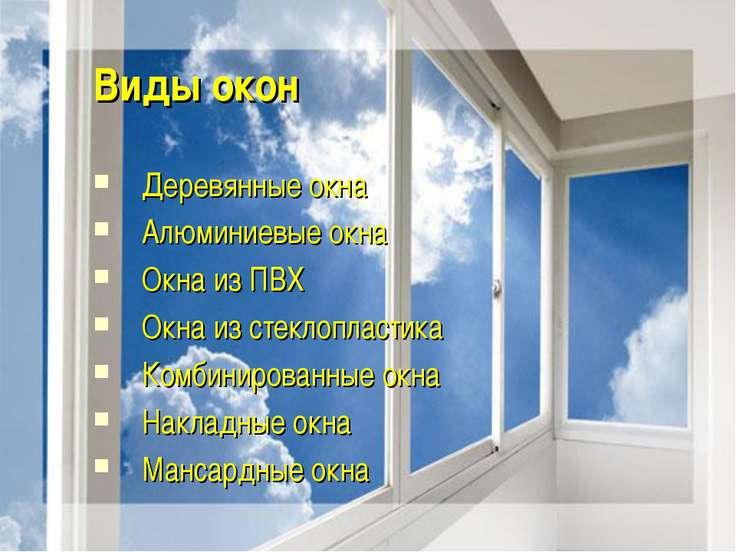 Виды окон Деревянные окна Алюминиевые окна Окна из ПВХ Окна из стеклопластика...