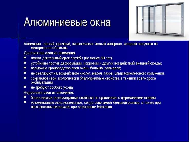 Алюминиевые окна Алюминий - легкий, прочный, экологически чистый материал, ко...