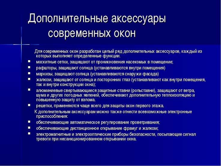 Дополнительные аксессуары современных окон Для современных окон разработан це...