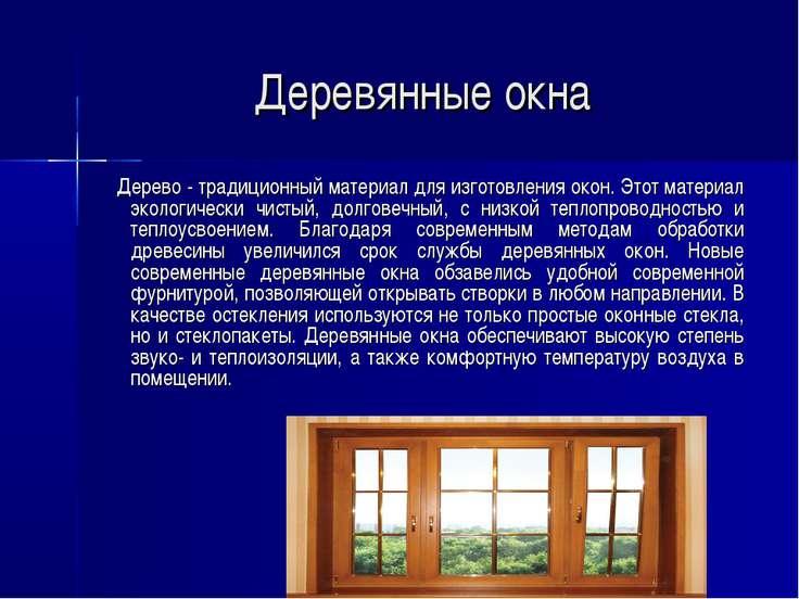 Деревянные окна Дерево - традиционный материал для изготовления окон. Этот ма...