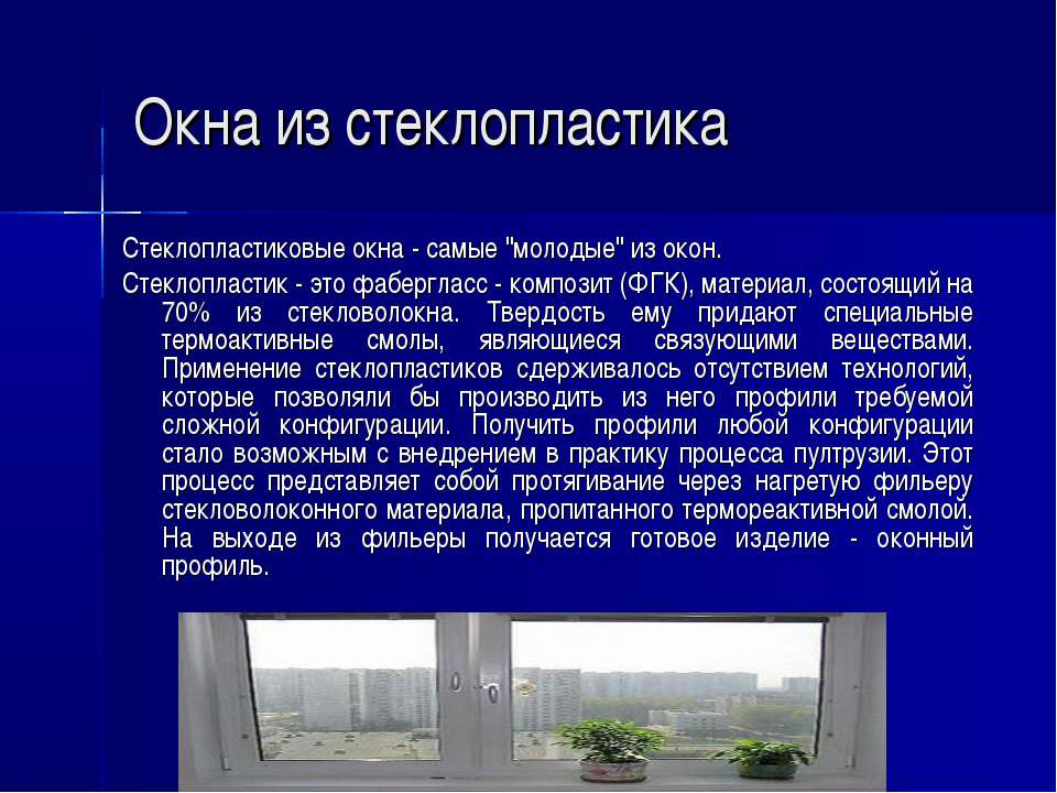 """Окна из стеклопластика Стеклопластиковые окна - самые """"молодые"""" из окон. Стек..."""