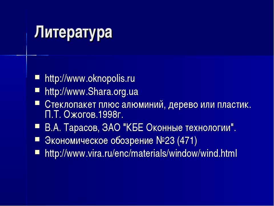 Литература http://www.oknopolis.ru http://www.Shara.org.ua Стеклопакет плюс а...