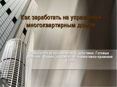 Как заработать на управлении многоквартирным домом Практическое руководство к...