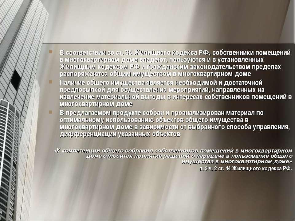 В соответствии со ст. 36 Жилищного кодекса РФ, собственники помещений в много...