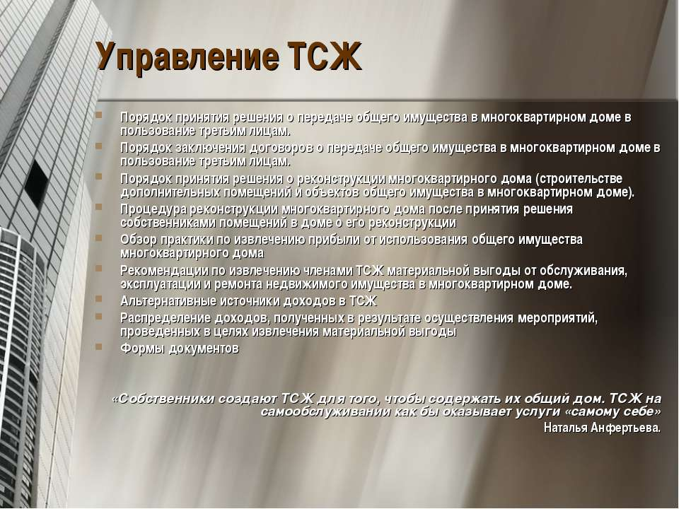 Управление ТСЖ Порядок принятия решения о передаче общего имущества в многокв...