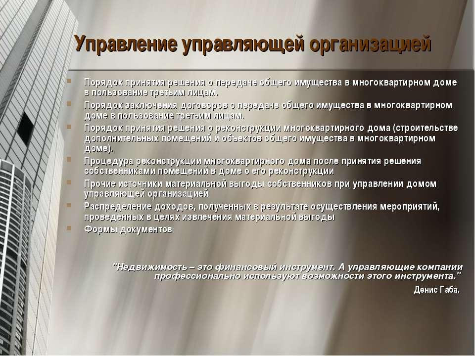 Управление управляющей организацией Порядок принятия решения о передаче общег...
