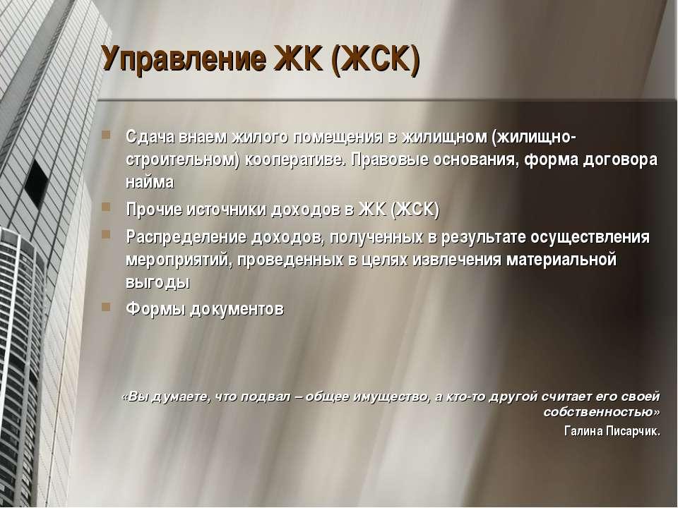 Управление ЖК (ЖСК) Сдача внаем жилого помещения в жилищном (жилищно-строител...