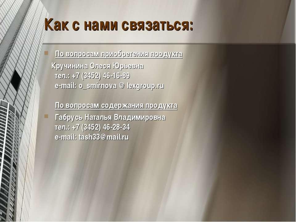 Как с нами связаться: По вопросам приобретения продукта Кручинина Олеся Юрьев...