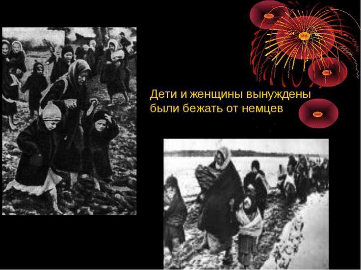 Дети и женщины вынуждены были бежать от немцев