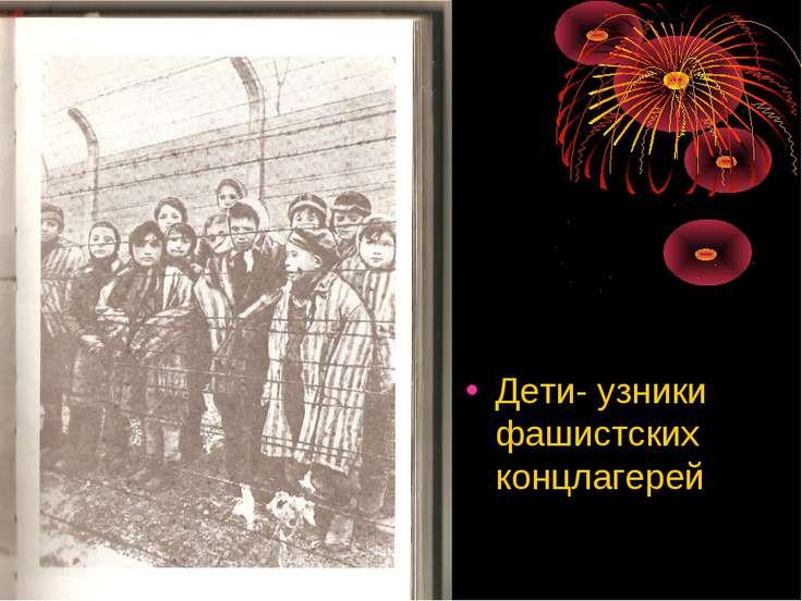 Дети- узники фашистских концлагерей