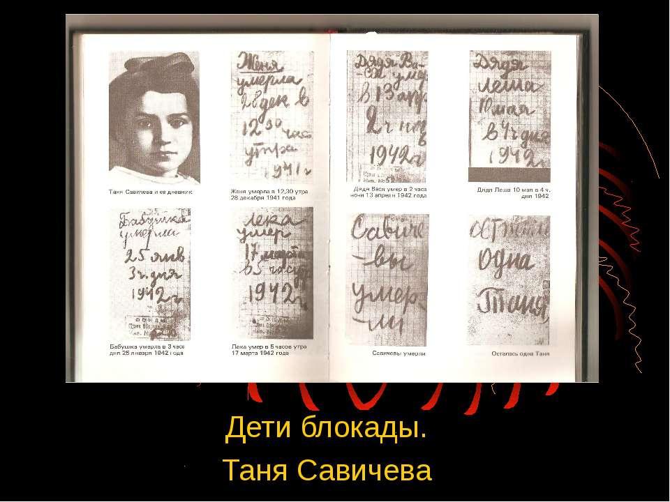 Дети блокады. Таня Савичева