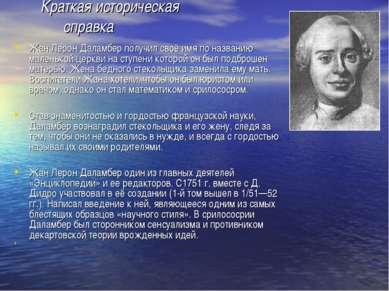 Краткая историческая справка Жан Лерон Даламбер получил своё имя по названию ...