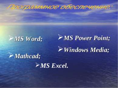 MS Word; Mathcad; MS Power Point; Windows Media; MS Excel.